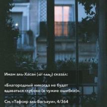 blagorodniy-i-chuzhie-oshibki