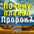 плач пророка, праведность