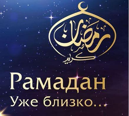 рамадан, месяц рамадан, подготовка к рамадану, когда рамадан