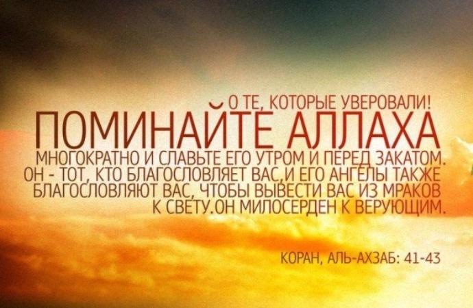 поминание Аллаха, зикр