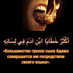 язык, грехи языка, злословие